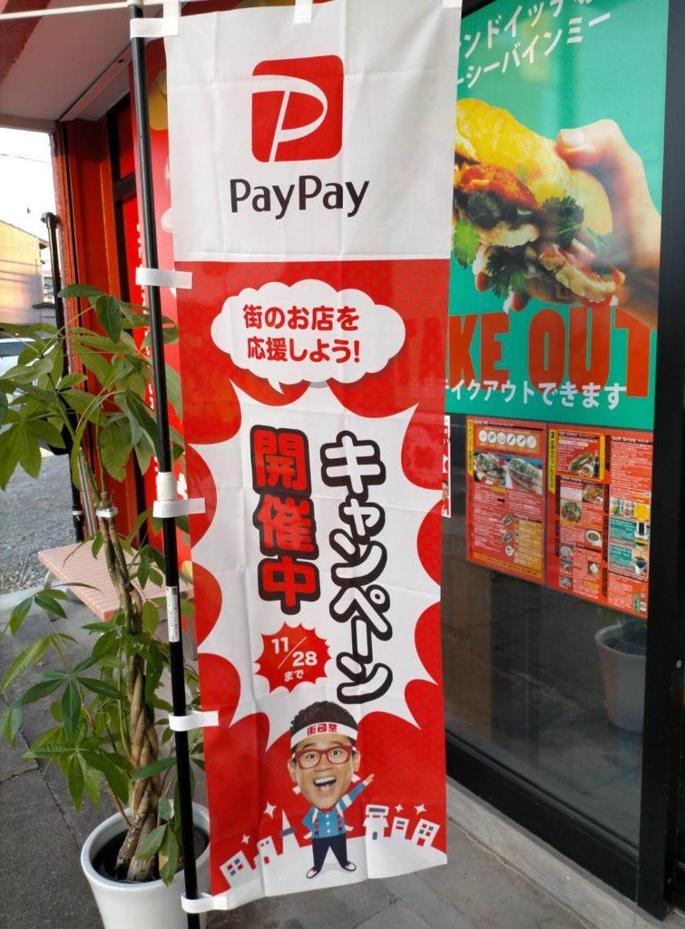 街のPayPay祭 最大1,000円相当20% 戻ってくるキャンペーン